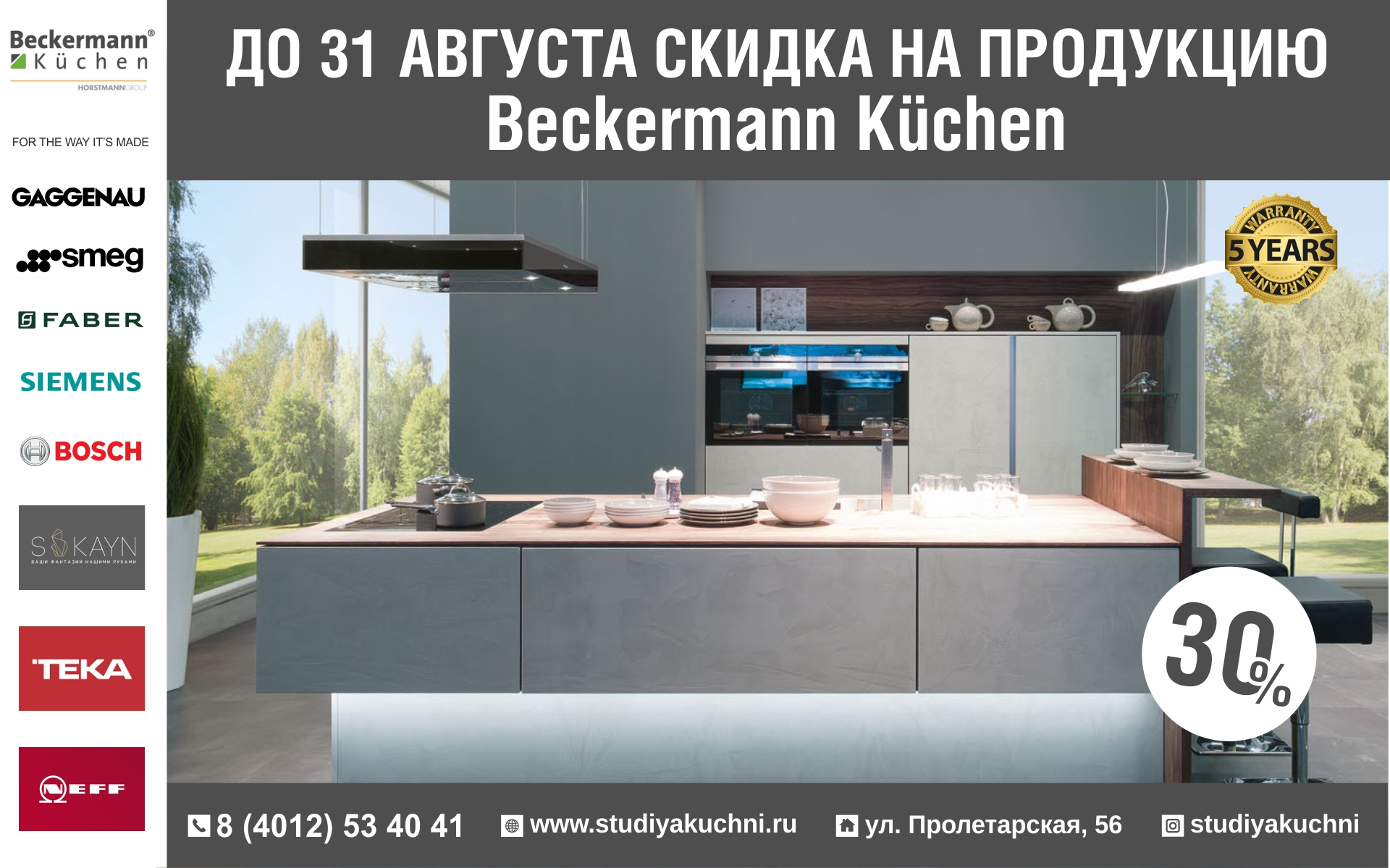 Акция до 31 августа Калининград